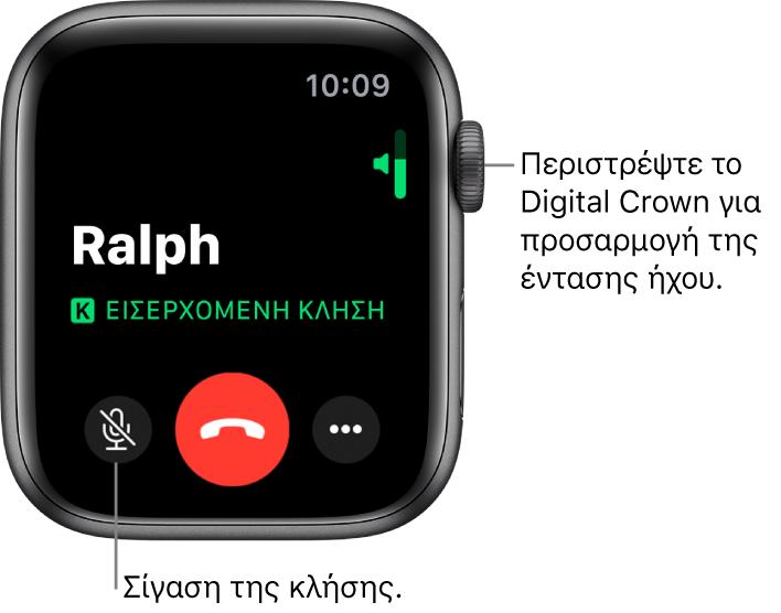Κατά τη διάρκεια μιας εισερχόμενης τηλεφωνικής κλήσης, η οθόνη εμφανίζει την οριζόντια ένδειξη έντασης ήχου πάνω δεξιά, το κουμπί «Σίγαση» κάτω αριστερά, το κόκκινο κουμπί «Απόρριψη» και το κουμπί «Περισσότερες επιλογές».