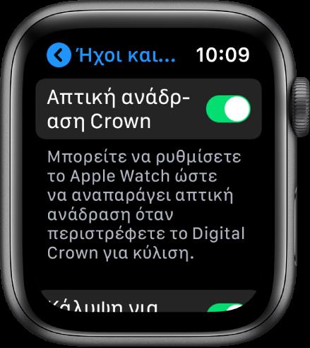 Η οθόνη «Απτική ανάδραση Crown» όπου φαίνεται ενεργοποιημένος ο διακόπτης «Απτική ανάδραση Crown».
