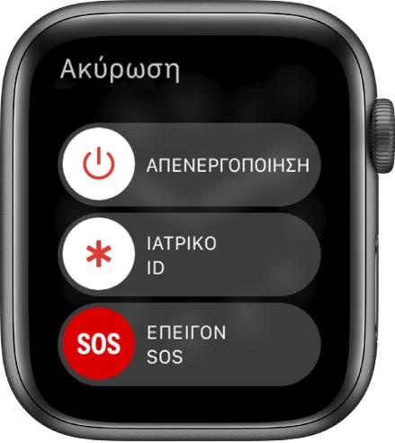 Στην οθόνη του AppleWatch εμφανίζονται τρία ρυθμιστικά: Απενεργοποίηση, Ιατρικό ID, και Επείγον SOS.