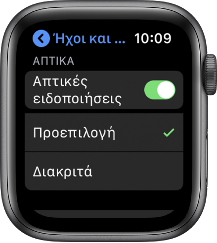 Οι ρυθμίσεις Ήχων και απτικής ανάδρασης στο Apple Watch, με τον διακόπτη «Απτικές ειδοποιήσεις» και τις επιλογές «Προεπιλογή» και «Διακριτά» από κάτω.