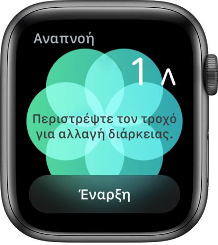 Η οθόνη της εφαρμογής «Αναπνοή» όπου φαίνεται μια διάρκεια ενός λεπτού πάνω δεξιά και το κουμπί «Έναρξη» στο κάτω μέρος.