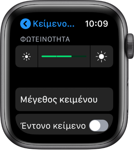Ρυθμίσεις φωτεινότητας στο AppleWatch, με το ρυθμιστικό φωτεινότητας στο πάνω μέρος, το κουμπί «Μέγεθος κειμένου» στη μέση και το χειριστήριο «Έντονο κείμενο» στο κάτω μέρος.