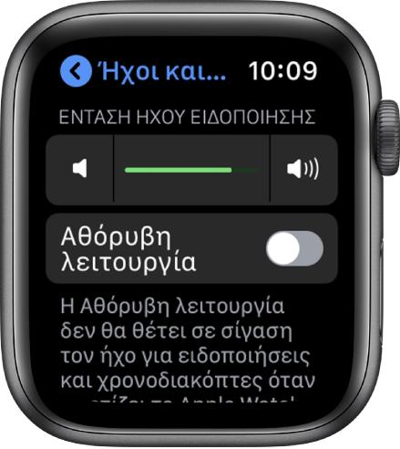 Ρυθμίσεις «Ήχοι και απτική ανάδραση» στο AppleWatch, με το ρυθμιστικό «Ένταση ήχου ειδοποίησης» στο πάνω μέρος και το κουμπί «Αθόρυβη λειτουργία» από κάτω.