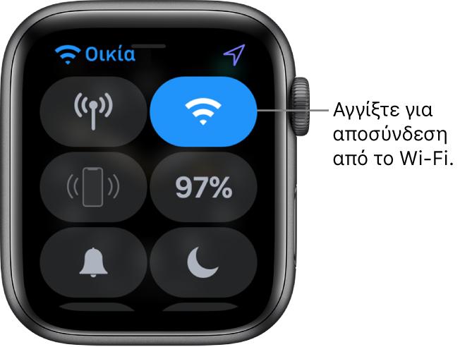 Το Κέντρο ελέγχου στο AppleWatch (GPS + Cellular) με το κουμπί Wi-Fi πάνω δεξιά. Η επεξήγηση γράφει «Αγγίξτε για αποσύνδεση από το Wi-Fi».