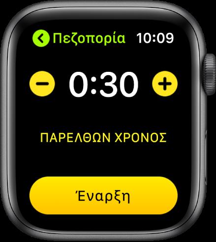 Η οθόνη στόχων, όπου εμφανίζεται ο χρόνος κοντά στο πάνω μέρος, τα κουμπιά – και + αριστερά και δεξιά και το κουμπί «Έναρξη» στο κάτω μέρος.