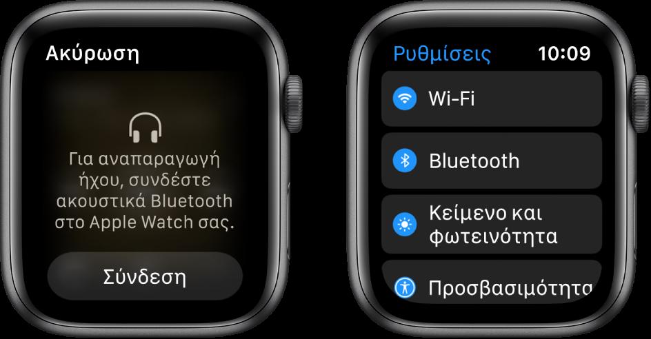 Αν αλλάξετε την προέλευση ήχου στο AppleWatch πριν ζευγοποιήσετε ηχεία ή ακουστικά Bluetooth, θα εμφανιστεί στο κάτω μέρος της οθόνης ένα κουμπί «Σύνδεση συσκευής» το οποίο σας μεταφέρει στις ρυθμίσεις Bluetooth στο AppleWatch όπου μπορείτε να προσθέσετε μια συσκευή ακρόασης.