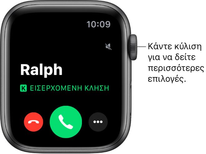 Η οθόνη του Apple Watch όταν λαμβάνετε μια κλήση: το όνομα του καλούντος, οι λέξεις «Εισερχόμενη κλήση», το κόκκινο κουμπί Απόρριψης, το πράσινο κουμπί Απάντησης και το κουμπί «Περισσότερες επιλογές».