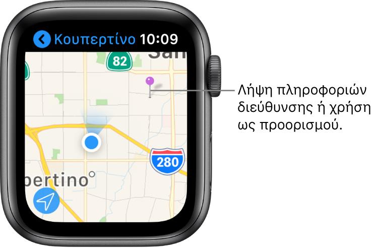Η εφαρμογή «Χάρτες» εμφανίζει έναν χάρτη με μια μοβ πινέζα, η οποία μπορεί να χρησιμοποιηθεί για λήψη της κατά προσέγγισης διεύθυνσης ενός σημείου στον χάρτη ή ως προορισμός για οδηγίες.