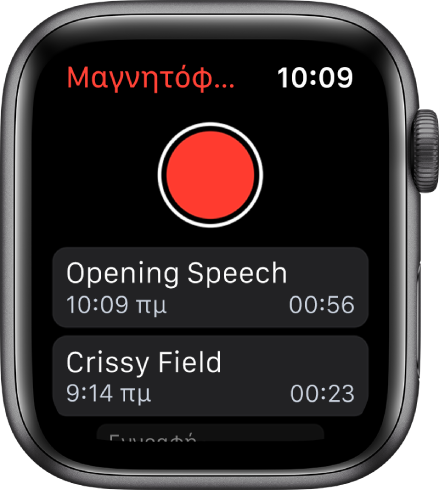 Το Apple Watch εμφανίζει την οθόνη «Μαγνητόφωνο». Ένα κόκκινο κουμπί « Εγγραφή» εμφανίζεται κοντά στο πάνω μέρος. Από κάτω εμφανίζονται δύο εγγεγραμμένα φωνητικά μηνύματα. Φαίνεται η ώρα εγγραφής τους και η διάρκεια τους.