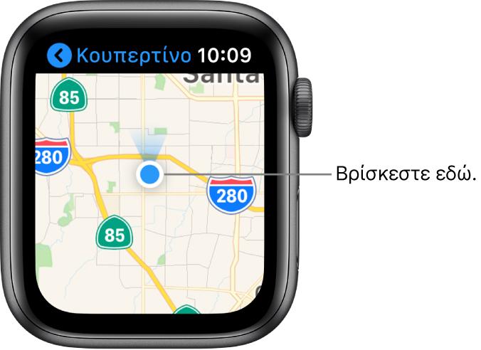 Η εφαρμογή «Χάρτες» που εμφανίζει έναν χάρτη. Η τοποθεσία σας εμφανίζεται ως μια μπλε κουκκίδα στον χάρτη. Πάνω από την κουκκίδα της τοποθεσίας εμφανίζεται ένα μπλε σημάδι, που υποδεικνύει ότι το ρολόι είναι στραμμένο προς τον βορρά.