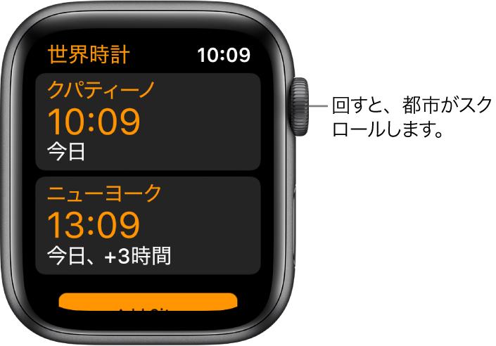 「世界時計」App。都市のリストとスクロールバーが表示されています。