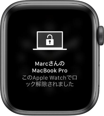 """「""""MarcのMacBook Pro""""はこのApple Watchでロック解除されました」というメッセージが表示されているApple Watchの画面。"""