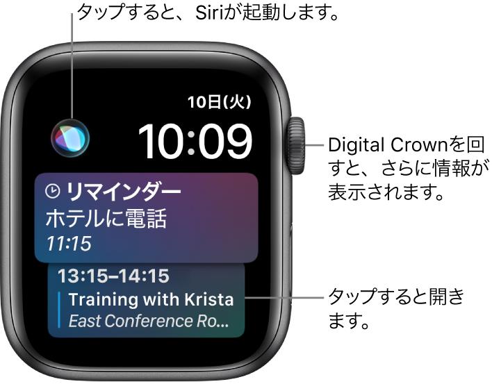 「Siri」の文字盤。リマインダーとカレンダーイベントが表示されています。画面の左上にSiriボタンがあります。右上に日付と時刻が表示されています。