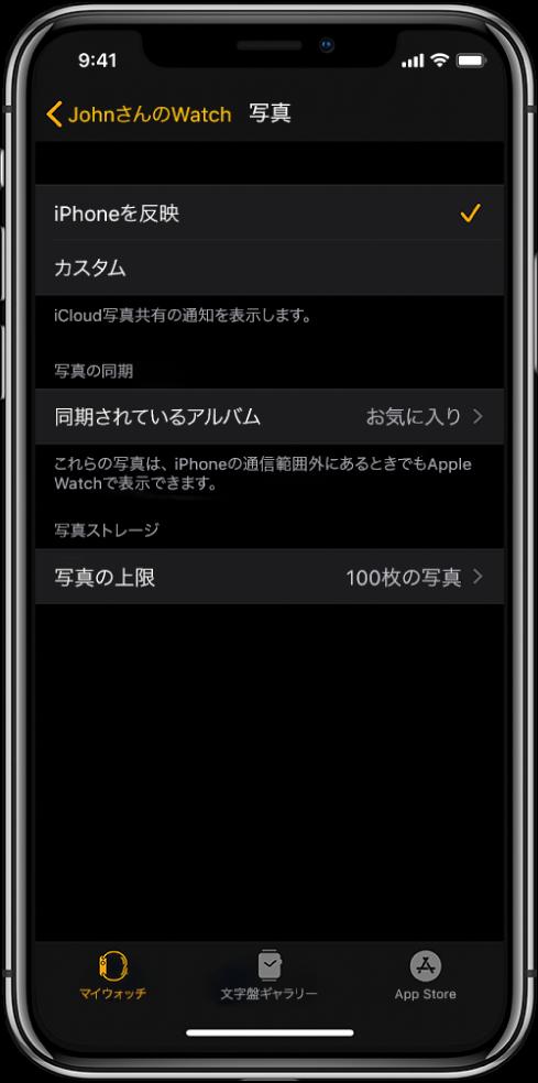 iPhoneのApple Watch Appの「写真」設定。中央に「同期されているアルバム」設定、その下に「写真の上限」設定が表示されています。