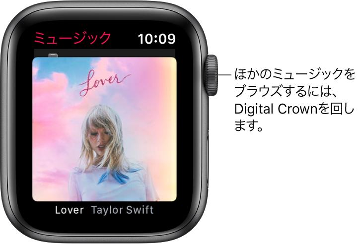 「ミュージック」Appの画面。アルバムとアートワークが表示されています。