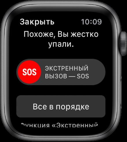 Экран «Обнаружение падения».