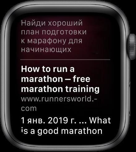 Siri отвечает на вопрос про хороший план подготовки к марафону для начинающих, взяв ответ из Интернета.