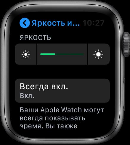 Кнопка «Всегда включен» на экране «Яркость и размер текста» на Apple Watch.
