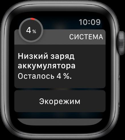 В предупреждении о низком уровне заряда аккумулятора отображается кнопка для перехода в Экорежим.