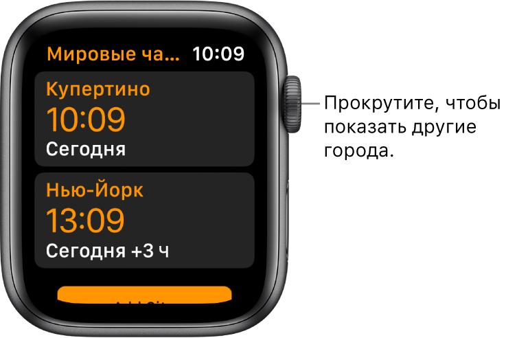 Приложение «Мировые часы» со списком городов и полосой прокрутки.