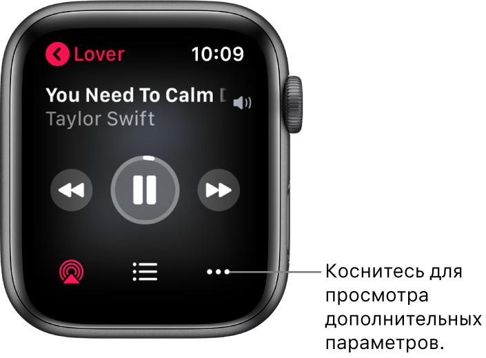 Экран «Исполняется» в приложении «Музыка». В левом верхнем углу показано название альбома. Вверху показаны название песни и исполнитель, по центру расположены элементы управления воспроизведением, а внизу находятся кнопки AirPlay, списка дорожек и «Еще».