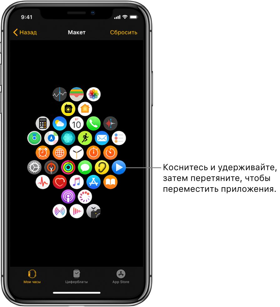 Экран «Макет» в приложении AppleWatch на iPhone с сеткой приложений. Навыноске, указывающей назначок приложения, написано: «Коснитесь иудерживайте, чтобы переместить приложения».