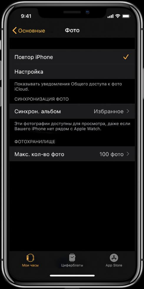 Настройки Фото в приложении AppleWatch на iPhone. В центре отображается параметр «Синхронизированный альбом», под ним настройка «Макс. кол-во фотографий».