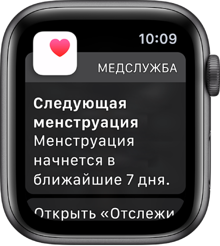 """AppleWatch с экраном прогноза цикла, на котором написано: «Следующая менструация. Менструация начнется вближайшие 7дней». Внизу экрана находится кнопка «Открыть """"Отслеживание цикла""""»."""