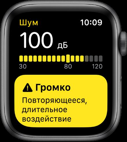 В приложении «Шум» указано, что уровень шума равен 100дБ. Под ним отображается предупреждение о длительном воздействии такого уровня звука.