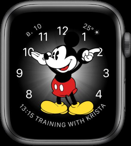 หน้าปัดนาฬิกามิคกี้เมาส์ซึ่งคุณสามารถเพิ่มกลไกหน้าปัดได้มากมาย: