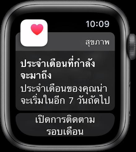 """Apple Watch ที่แสดงหน้าจอการคาดคะเนรอบเดือนที่อ่านว่า """"ประจำเดือนกำลังจะมา ประจำเดือนของคุณน่าจะเริ่มขึ้นในอีก 7 วัน"""" ปุ่มเปิดการติดตามรอบเดือนแสดงขึ้นที่ด้านล่างสุด"""