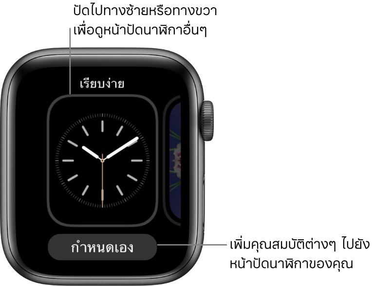 เมื่อกดลงน้ำหนักที่หน้าปัดนาฬิกา คุณจะเห็นหน้าปัดนาฬิกาปัจจุบันพร้อมปุ่มกำหนดเองด้านล่างสุด ปัดไปทางซ้ายหรือขวาเพื่อดูตัวเลือกหน้าปัดนาฬิกาอื่นๆ แตะ กำหนดเอง เพื่อเพิ่มคุณสมบัติที่คุณต้องการ