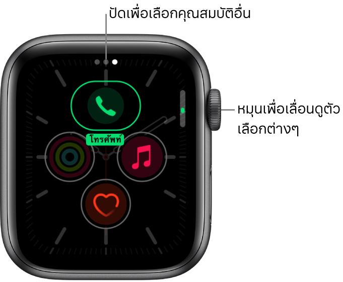 หน้าจอแบบกำหนดเองสำหรับหน้าปัดนาฬิกาแบบเมริเดียนที่มีกลไกหน้าปัดโทรศัพท์ไฮไลท์อยู่ หมุน Digital Crown เพื่อเปลี่ยนตัวเลือก