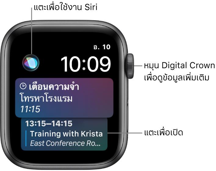 หน้าปัดนาฬิกา Siri ซึ่งแสดงรายการเตือนความจำและกิจกรรมปฏิทิน ปุ่ม Siri จะอยู่ด้านซ้ายบนสุดของหน้าจอ วันที่และเวลาจะอยู่ที่ด้านขวาบนสุด