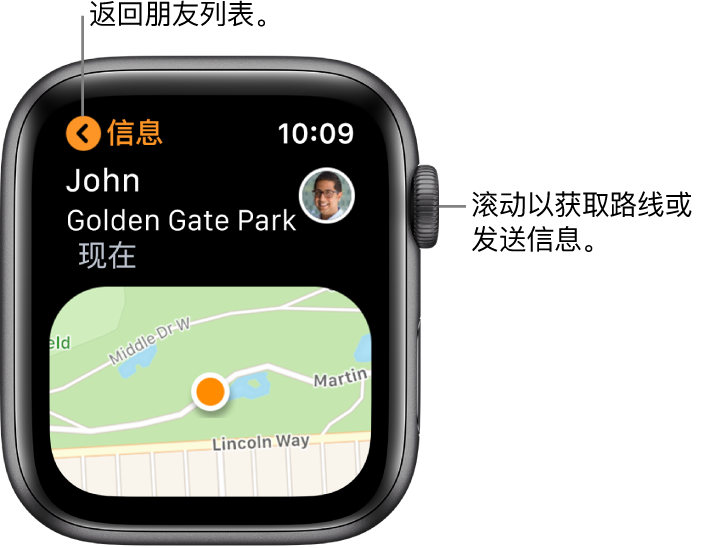 屏幕显示朋友位置的详细信息,包括他们距离多远和在地图上的位置。