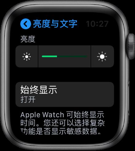 """Apple Watch 屏幕,显示了""""亮度与文字大小""""屏幕中的""""始终显示""""按钮。"""