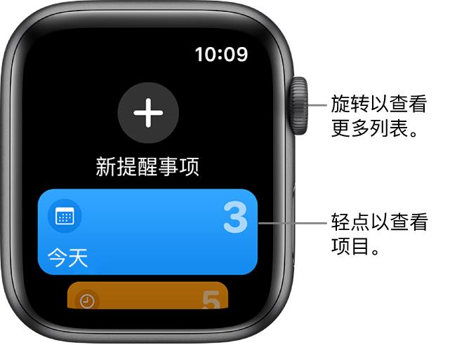 """""""提醒事项""""屏幕在顶部附近显示大的""""新建提醒事项""""按钮。下方是一个名为""""今天""""的列表。轻点列表以查看其中的项目,或者旋转数码表冠以查看更多列表。"""