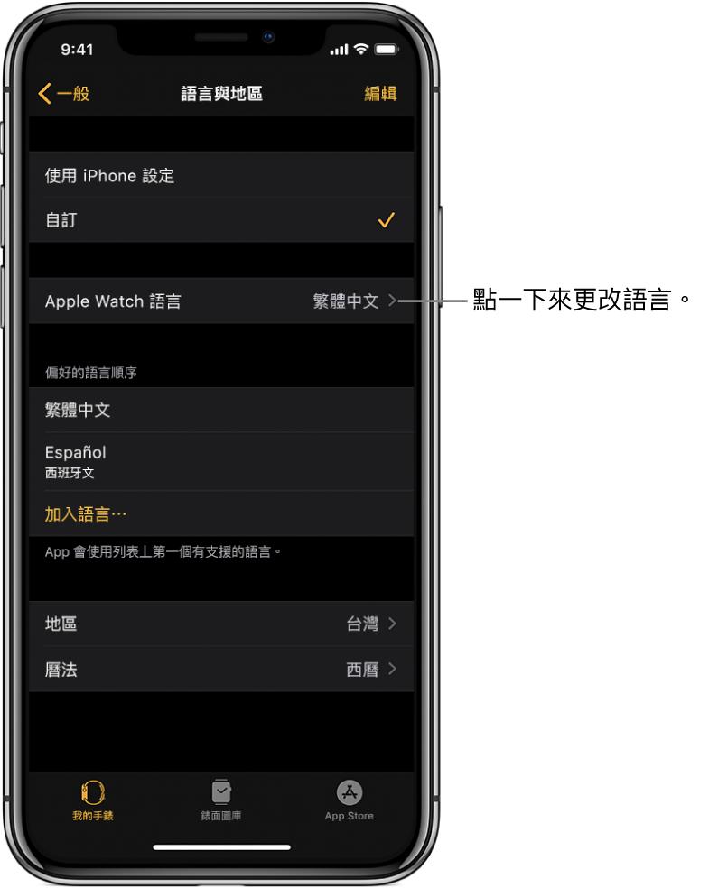 Apple Watch App 中的「語言與地區」畫面,靠近最上方顯示「Apple Watch 語言」設定。