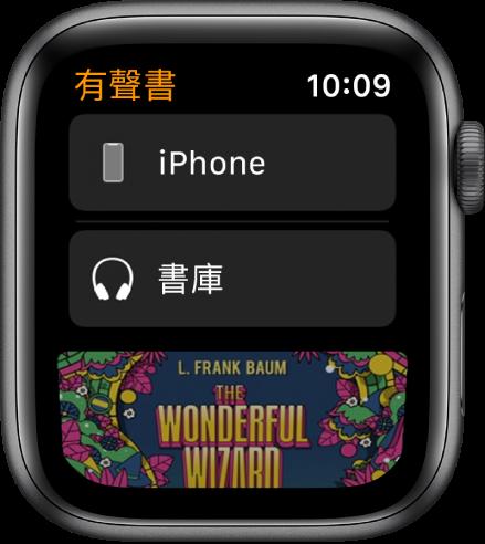 Apple Watch 顯示「有聲書」畫面,頂部是「iPhone」按鈕,下方是「書庫」按鈕,底部是有聲書封面插圖的一部分。