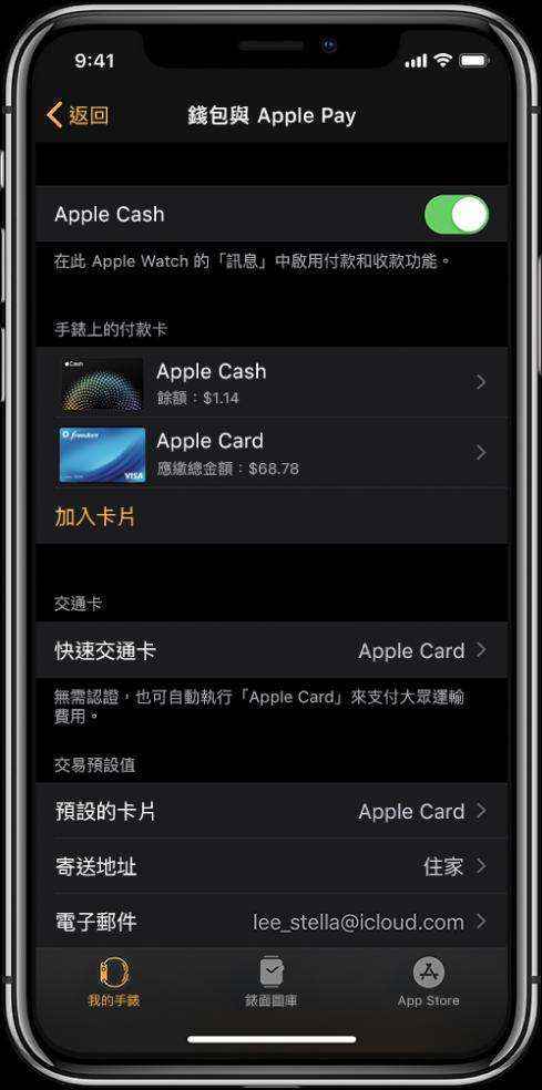iPhone 上 AppleWatch App 中的「錢包與 ApplePay」畫面。螢幕顯示加入到 Apple Watch 的卡片、您選擇用於快速交通的卡片以及交易預設設定。