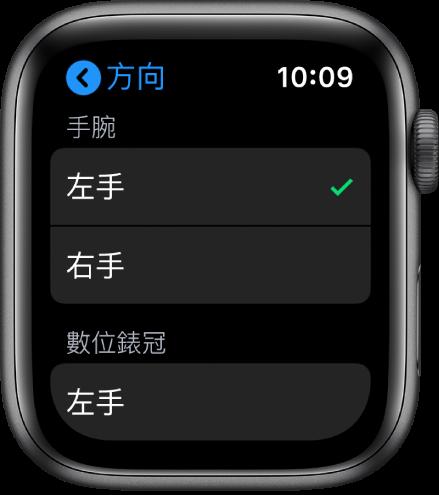 Apple Watch 上的「方向」畫面。您可以設定手腕和數位錶冠偏好設定。