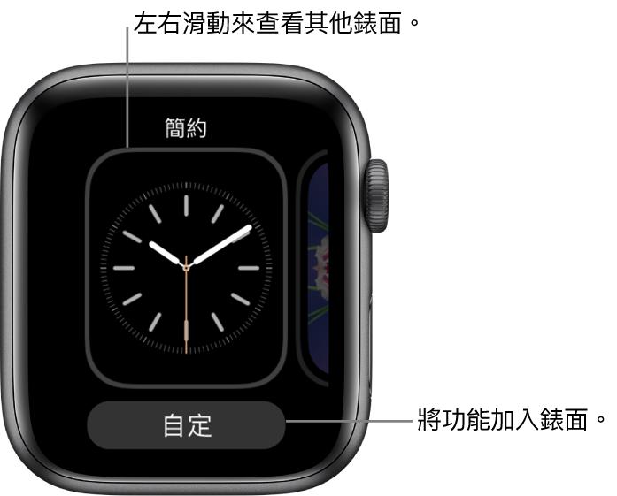 當您用力按下錶面時,您會看見目前的錶面,底部帶有「自訂」按鈕。左右滑動來查看其他錶面選項。點一下「自訂」來加入您要的功能。
