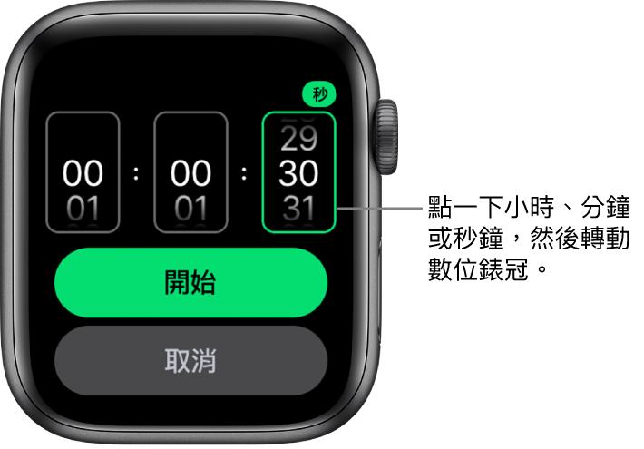 製作自訂計時器的設定,左側是小時、中間是分鐘、右側是秒鐘。「開始」按鈕位於下方。