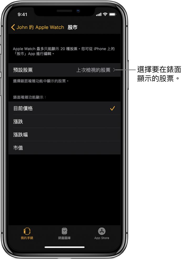 在 iPhone 上 AppleWatch App 的「股市」設定畫面,顯示選擇「預設股票」的選項,其設為「上次檢視的股票」。