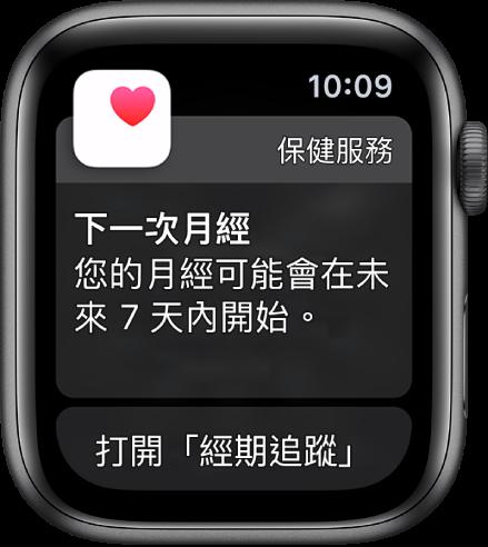 Apple Watch 顯示經期預測畫面,並寫著「下一次月經。您的月經可能會在未來 7 天內開始。」「打開經期追蹤」按鈕出現在底部。