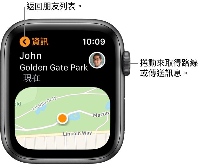 螢幕顯示有關朋友位置的詳細資訊,包含他們的距離和他們在地圖上的位置。
