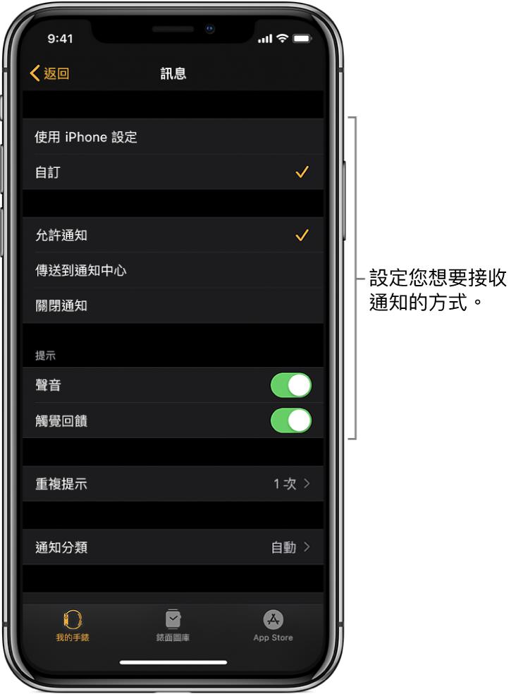 iPhone 上 AppleWatch App 中的「訊息」設定。您可以選擇是否要顯示提示、開啟聲音、開啟觸覺回饋,以及重複提示。