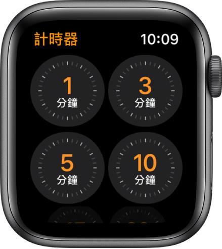 「計時器」App 畫面,顯示 1、3、5 或 10 分鐘的快速計時器。