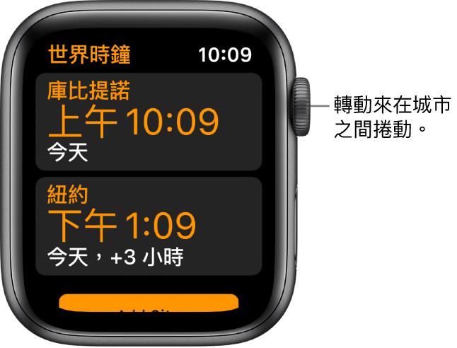 「世界時鐘」App,包含城市列表和捲軸。