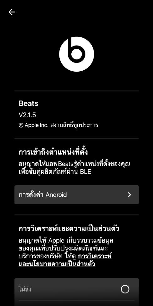 การตั้งค่าแอพ Beats ที่แสดงเวอร์ชั่นแอพ Beats, การตั้งค่าการเข้าถึงตำแหน่งที่ตั้ง และการตั้งค่าการวิเคราะห์และความเป็นส่วนตัว